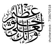 arabic calligraphy of verse... | Shutterstock .eps vector #718670518