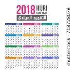 2018 islamic hijri calendar... | Shutterstock .eps vector #718728076