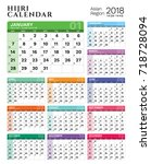 2018 islamic hijri calendar... | Shutterstock .eps vector #718728094