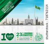 saudi arabia happy independence ... | Shutterstock .eps vector #718762114