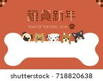 japanese new year's card in... | Shutterstock .eps vector #718820638