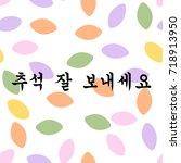 traditional korean holiday  ... | Shutterstock .eps vector #718913950