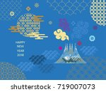 happy new year 2018. template... | Shutterstock .eps vector #719007073