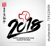 chinese calligraphy 2018 ... | Shutterstock .eps vector #719123434