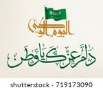 national day logo in arabic... | Shutterstock .eps vector #719173090