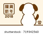 japanese new year's card in...   Shutterstock .eps vector #719342560