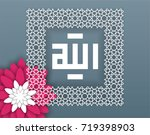 allah  the mighty god vector... | Shutterstock .eps vector #719398903