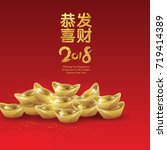 chinese new year background.... | Shutterstock .eps vector #719414389