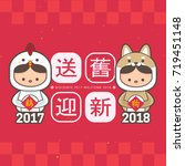 2018 chinese new year greeting... | Shutterstock .eps vector #719451148