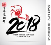 chinese calligraphy 2018 ... | Shutterstock .eps vector #719515909