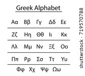 greek alphabet vector with... | Shutterstock .eps vector #719570788