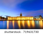 panoramic  view of the lighted... | Shutterstock . vector #719631730