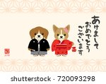 japanese new year's card in... | Shutterstock .eps vector #720093298