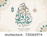 arabic calligraphy vector  ... | Shutterstock .eps vector #720365974