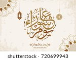 vector of arabic calligraphy ... | Shutterstock .eps vector #720699943