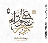 vector of arabic calligraphy ... | Shutterstock .eps vector #720699946