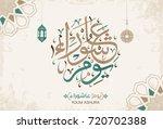 vector of arabic calligraphy ... | Shutterstock .eps vector #720702388