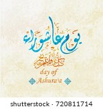 vector of arabic calligraphy ...   Shutterstock .eps vector #720811714