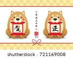 year of dog 2018 japanese new... | Shutterstock .eps vector #721169008
