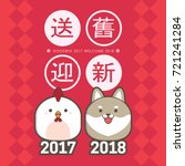 2018 chinese new year greeting... | Shutterstock .eps vector #721241284