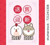 Stock vector  chinese new year greeting card template with cute chicken puppy translation send off the 721241308