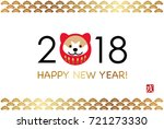a 2018 new year s card vector... | Shutterstock .eps vector #721273330