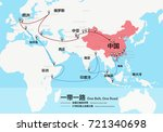 one belt  one road  chinese... | Shutterstock .eps vector #721340698