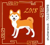 happy chinese new year 2018... | Shutterstock .eps vector #721370098