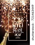 new year eve party invitation... | Shutterstock .eps vector #721463449