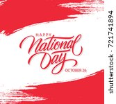 austria happy national day ... | Shutterstock .eps vector #721741894