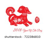 year of  the dog  chinese... | Shutterstock .eps vector #722386810