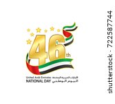 uae 46th national day logo ... | Shutterstock .eps vector #722587744