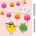 moon and pomelo cartoon... | Shutterstock .eps vector #723050554