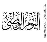 arabic calligraphy vector of ... | Shutterstock .eps vector #723085366