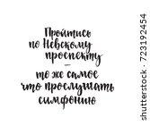 translation walk on the nevsky... | Shutterstock .eps vector #723192454