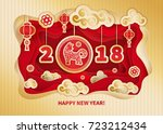 dog is a symbol of the 2018... | Shutterstock . vector #723212434
