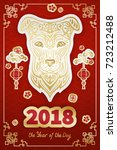 dog is a symbol of the 2018... | Shutterstock . vector #723212488