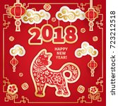 dog is a symbol of the 2018... | Shutterstock . vector #723212518