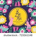 moon rabbits cartoon character... | Shutterstock .eps vector #723261148