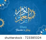 "vector of ""teacher's day"" in... 