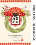 japanese new year's card in... | Shutterstock .eps vector #723534808