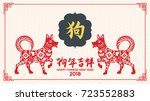 2018 chinese new year banner... | Shutterstock .eps vector #723552883