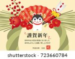 japanese new year's card in... | Shutterstock .eps vector #723660784