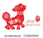 year of  the dog  chinese... | Shutterstock .eps vector #723824944