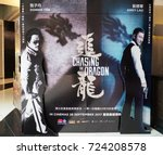 Small photo of KUALA LUMPUR, MALAYSIA - SEPTEMBER 23, 2017: Chasing the Dragon movie poster. is an Hong Kong-Chinese action crime drama film starring Andy Lau and Donnie Yen as main actor