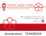 japanese new year's card in... | Shutterstock .eps vector #724408354