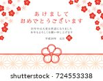 japanese new year's card in...   Shutterstock .eps vector #724553338