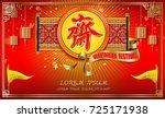 vegetarian festival logo and... | Shutterstock .eps vector #725171938