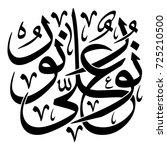arabic calligraphy of verse 35...   Shutterstock .eps vector #725210500