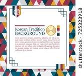 korean traditional polygon... | Shutterstock .eps vector #725323918